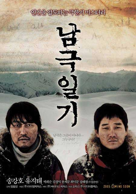Antarctic-Journal-dvd