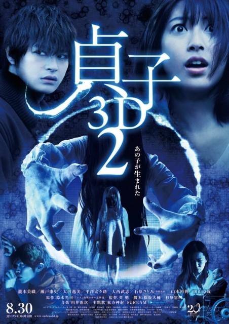 Sadako_3D_2