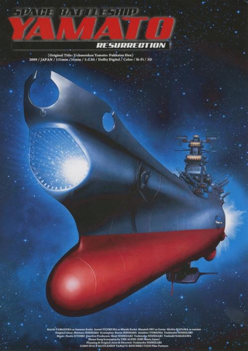 space-battleship-yamato-resurrection