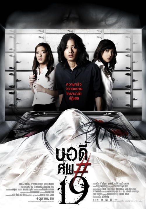 Body sob 19 (2007)