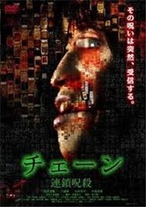 Chain-Rensa-Jusatsu-Aka-A-Chain-Of-Cursed-Murders_15e83752