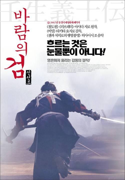 When the last sword