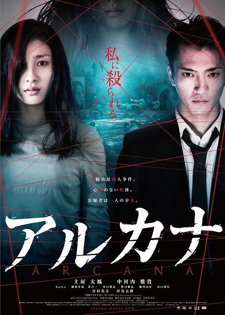 Arcana_-_Japanese_Movie-p1