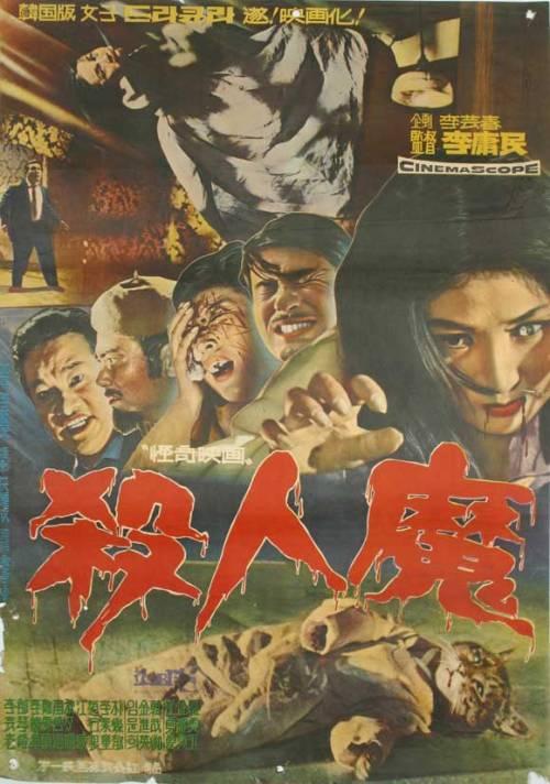 a-devilish-murder-movie-poster