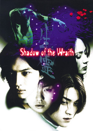 shadow-of-the-wraith-poster-1