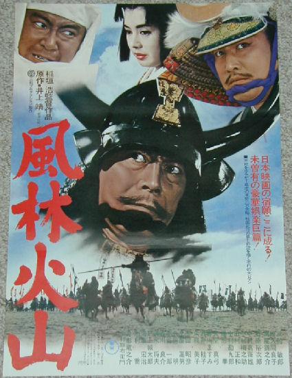 samuraibanners