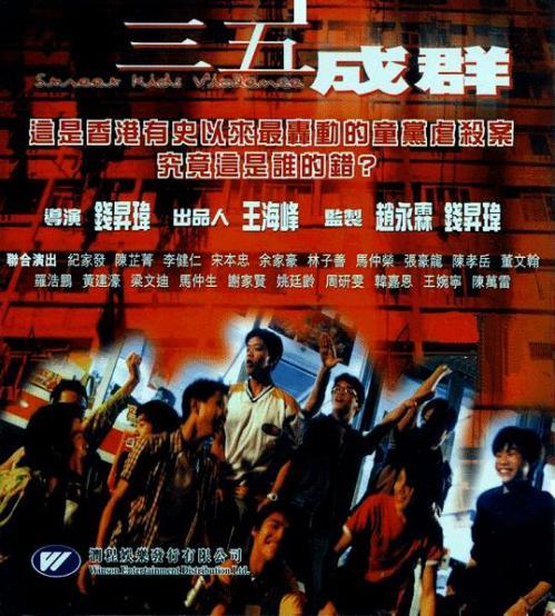 Street_Kids_Violence_poster