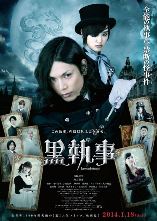 Black Butler_Live_Action_Poster_001