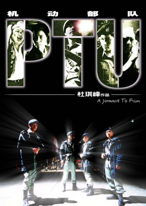 ptu -police-tactical-unit-poster