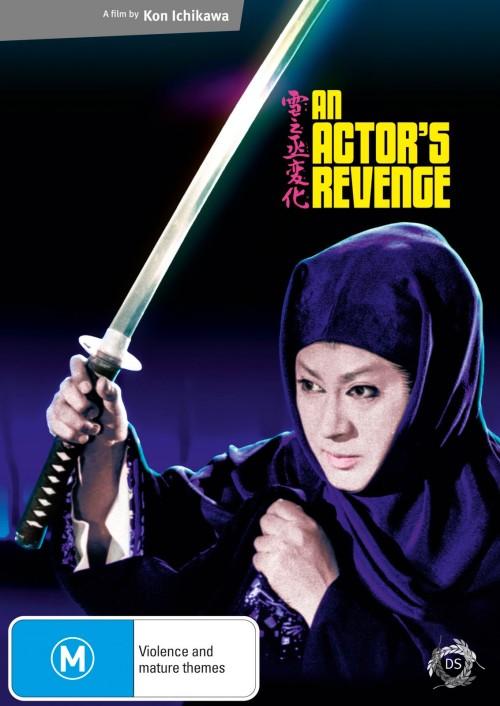 an actors revenge