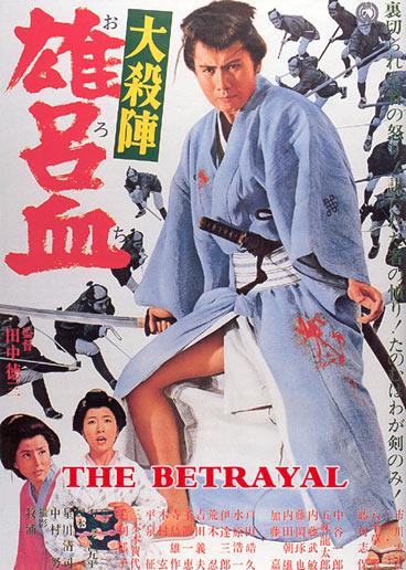 betrayal6lz