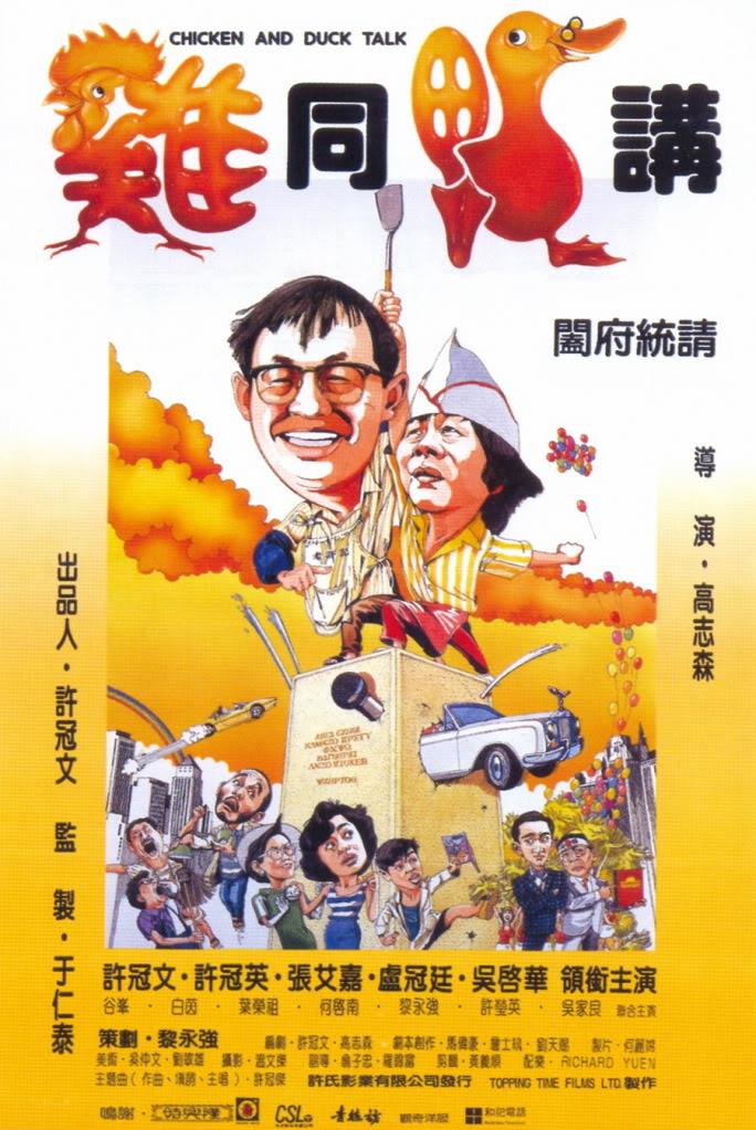 クリフトン・コー監督のホンコン・フライド・ムービーという映画