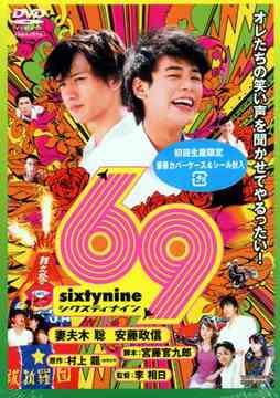 69 movie