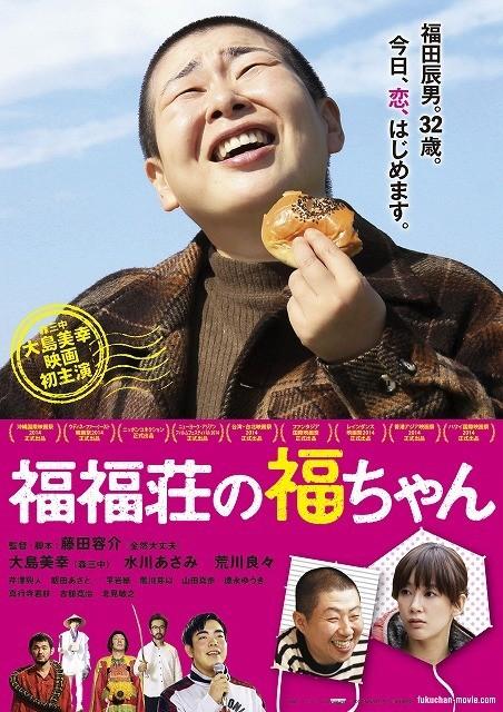 Fuku-chan_of_FukuFuku_Flats-poster