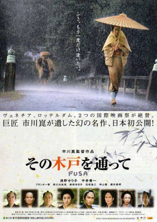 fusa-movie