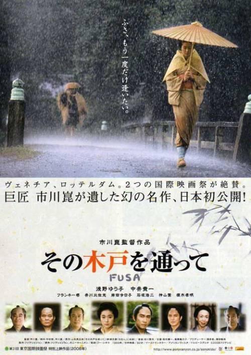 fusa-movie
