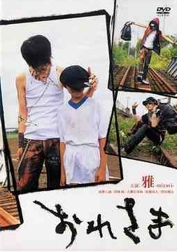 Oresama_DVD_front_cover