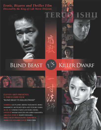 Blind_Beast_vs._Killer_Dwarf_