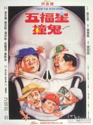 Ghost_Punting_(1992)_HK_poster