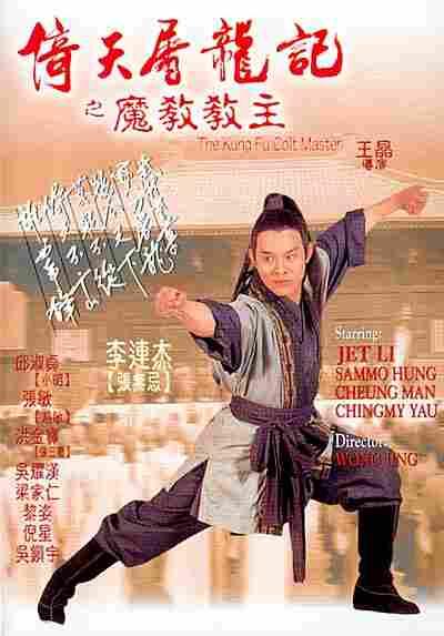 kung-fu-cult-master