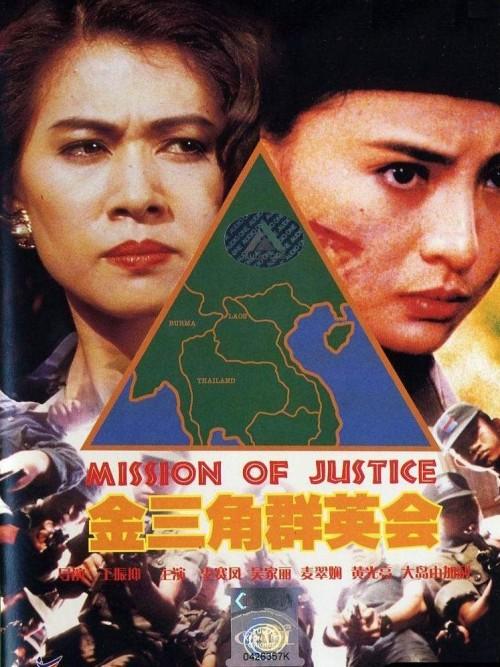 MissionofJustice+1992-64-b