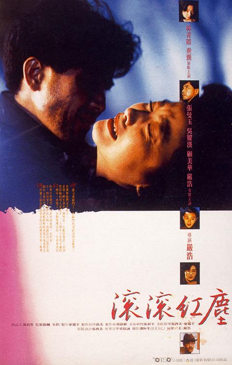 RedDust+1990-3-b