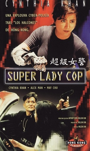 super-lady-cop-poster