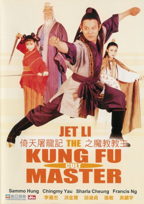 the-kung-fu-cult-master-cover