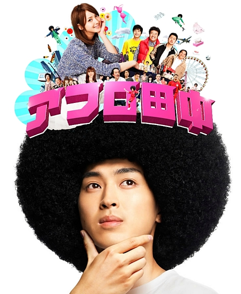 Afro-Tanaka-2011-Movie-Poster