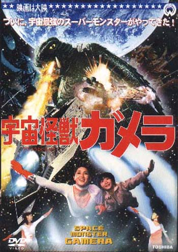 gamera_super_monster_front