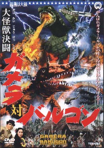 gamera_vs_barugon_front